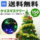 [送料無料] クリスマスツリー 150cm 1.5m ツリー 組み立て式 スタンド付 クリスマス ツリー 大型 グリーンツリー xmas 飾り ツリー 単体 ヌードツリー CHRISTMASTREE-150