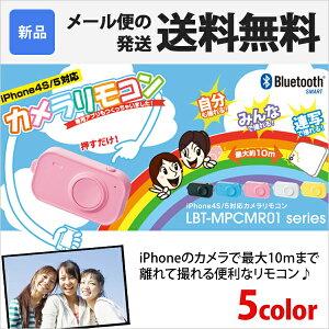 ★レビューを書いてゆうメールで送料無料★ロジテック カメラリモコン 全5色 iPhone5s iPhone5c...