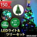 [送料無料] クリスマスツリーセット クリスマスツリー 150cm イルミネーション LED 100球 のセット ストレートライト10m クリスマス ツリー 組立式 xmas 飾り CHRISTMASTREE-150/ER-100LED10