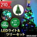 [送料無料] クリスマスツリーセット クリスマスツリー 21...