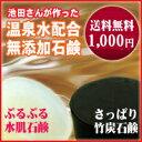 池田さんの石けん(馬油石鹸or竹炭石鹸) 選べるお試し石鹸初...