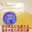 馬油石鹸・水肌石鹸(池田さんの石鹸) 洗顔や赤ちゃん・敏感肌...