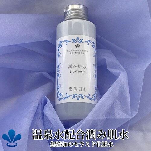 無添加のセラミド化粧水「潤み肌水」保湿を高めるセラミドや温泉水配合 乾燥肌・敏感肌やアトピー肌、赤ちゃん(ベビー/子ども/子供)のスキンケアのローション。敏感肌用の無添加化粧品。[温泉化粧水/ノンケミカル/オールインワン/無添加化粧水]