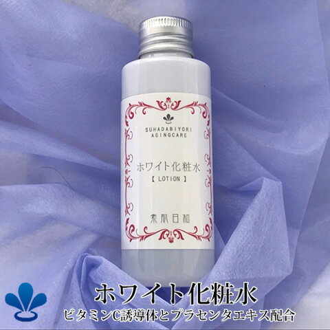 エイジングケアのためのビタミンC誘導体とプラセンタエキスを 配合した無添加の「ホワイト化粧水」 で美白、シミ、毛穴ケア対策。保湿のヒアルロン酸と温泉水もプラス! 乾燥肌/敏感肌/年齢肌のスキンケアに使えるローション(無添加化粧品/ナチュラル)