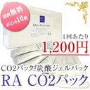 【送料無料】【ポイント10倍】RA CO2 炭酸ジェルパック1セット 6回分【夏にぴったり♪】【お肌の強い味方!】