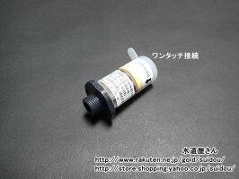 LIXIL,INAX水栓部品,ホース接続カプラー式逆止弁付きソケット(洗面/台所引出しシャワー付きシングルレバー水栓用)A-4284-10