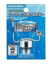 【ネコポス対応】シャワー部品、シャワーホースアダプター(INAXシャワーホース×グローエ他海外製シャワーヘッド用、G1/2×G1/2)