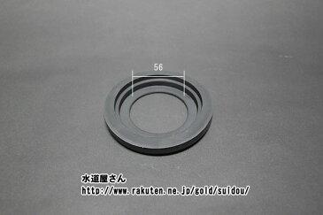 【ネコポス対応】LIXIL、INAX 大便器タンク部品、一般密結トイレ用、ロータンク密結パッキン、TF-814G-B