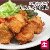 唐揚げ 「水郷どり」 にんにく醤油 から揚げ 生 未調理 鶏肉 国産 鶏もも肉からあげ 水郷鶏 冷凍