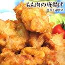 【調理済み】水郷どり もも肉 唐揚げ[300g入][千葉県産 鶏肉 国産 鳥モモ肉 からあげ 水郷鶏 ]