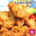 【 唐揚げ 】水郷どりもも肉 から揚げ[400g入:生][ 千葉県産 鶏肉 国産 鳥モモ肉 からあげ 水郷鶏 ][ やみつきジューシー唐揚げ | 楽天うまいものパーク ]