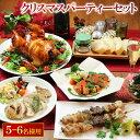 【 送料無料 】クリスマス ローストチキン パーティーセット...