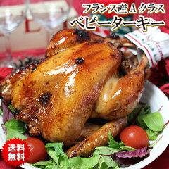 【送料無料】クリスマス限定素材ローストターキー!【クリスマスチキン】【ローストチキン】【x...