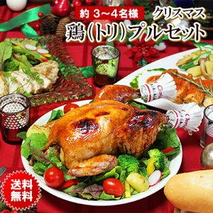 クリスマス鶏(トリ)プルセット【ローストチキン他3点セット】