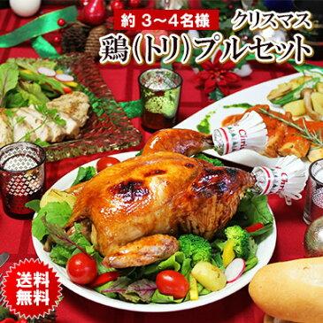 \クーポン配布中/ 【 送料無料 】 クリスマス ローストチキン 『鶏(トリ)プルセット』[3-4名様用]/ クリスマスチキン 基本の3品が入った オードブルセット 丸鳥 / 簡単調理で楽しめるクリスマスグルメ / 豪華なXmasパーティーを! 予約 人気 簡単調理 時短 xmasok