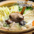鍋セット 名古屋コーチン 鳥なべセット 本物の地鶏! お肉とスープのみ 2-3名様用 名古屋コーチン鍋セット とり鍋 水炊き 鶏肉 国産 お取り寄せグルメ
