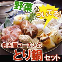 【野菜付き】贅沢!!地鶏の王様『名古屋コーチン』を鍋セットにしちゃいました!!【RCP】【2s...