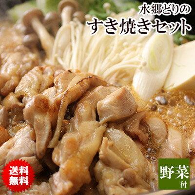桐箱入り!水郷どりのすき焼きセット[3-4名様用][鶏すきやき鍋セット][ 国産 鶏...
