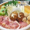 鍋セット 水郷どりの鳥なべセット※お肉とスープのみ[2-3名様用][ 国産 鶏肉 ]鍋セット