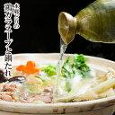 水郷どり 鶏ガラスープ と 鍋たれ ( 鶏がらスープ )[