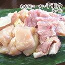 【追加肉】本物の地鶏!名古屋コーチンなべ用カット半羽分[ 国産 鶏肉 ]名古屋コーチン