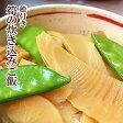 【 国産 筍 使用 】穂付き筍の炊き込みご飯[たけのこ:竹の子]