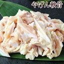 油肉付ヤゲン 500g (尖がった軟骨・かっぱ軟骨)【業務用】