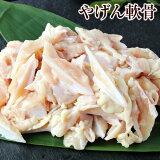 鶏肉 やげん軟骨 500g 国産 新鮮 とり肉 鳥肉 なんこつ ナンコツ ヤゲン軟骨 鶏軟骨