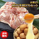 どこよりも新鮮で美味しい鶏肉とタマゴを・・・鶏肉 正肉【smtb-T】【gourmet1201】【送料無料...