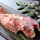 鶏肉 鶏ガラ ( 鶏がら トリガラ )[ 国産 千葉県産 産