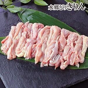 鶏肉 きりん ( せせり 鶏首肉 小肉 )[300g][ 国産 千葉県産 産地直送 新鮮 とり肉 鳥肉 水郷とり ]※お一人様3袋まででお願いいたします。