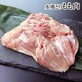 鶏肉 水郷どり もも肉 [1枚:約250-280g][ 国産 千葉県産 産地直送 新鮮 とり肉 鳥肉 水郷とり 正肉 鳥モモ肉 鶏もも肉 29 ]