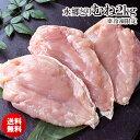 【 送料無料 業務用 】 鶏肉 水郷どり 胸肉 むね肉 《 2kg 》[1キロ×