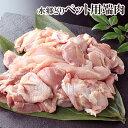 新鮮・朝引きの鶏肉「水郷どり」を扱う鶏肉専門店「水郷のとりやさん」のペット用端肉。大きさ...