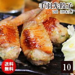 【送料無料】手羽餃子10本セット(5本入×2袋セット)【手羽先餃子】【お試し】[ 国産 鶏肉 …