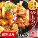 フライパンで炒めるだけで、本格的な焼き鳥丼が味わえちゃいます!【送料無料】10食セットもご...