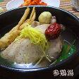 完全手作り・無添加の美味しさ!参鶏湯(サムゲタン・サンゲタン)【 アメリカ産 鶏肉 ゲームヘン使用 】【 あす楽対応 即日発送 韓国料理 】