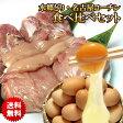 【送料無料】 水郷どり ・ 名古屋コーチン 食べ比べセット! 放し飼い自然卵 も一緒に・・・[ 産地直送 国産 鶏肉 地鶏 ]【29の日SALE】