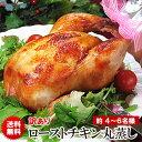 \クーポン配布中/ 【 訳あり 】だからお買い得!【 送料無料 】 水郷どり 特撰 丸蒸し焼き ! 絶品 ローストチキン [ 大サイズ 4-6名用 | 調理済み ]※訳あり(足や手羽が折れています)[ 国産 鶏肉 丸鶏 丸焼き 予約 ]【 クリスマス チキン 】