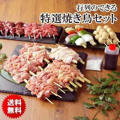 須田本店『水郷どり食べ尽くし行列のできる特撰焼き鳥セット』