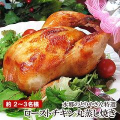 絶品 ローストチキン 特撰丸蒸し焼き [2-3名様用][調理済み][ 国産 鶏肉 丸鶏 丸焼き ]【 ローストチキン | クリスマス チキン | オードブル | ディナーセット | パーティーセット 】【RCP】【xmas】