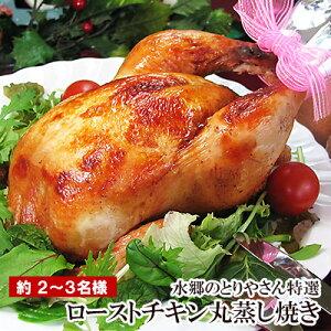 ロースト 蒸し焼き クリスマス オードブル ディナー パーティー