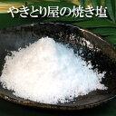 卵かけご飯専用塩   混合調理塩 調味料 無添加 ミシュランガイド 新商品 手作り