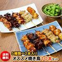 【 送料無料 】オススメ 焼き鳥 10本セット[ 2本入×5種類 食べ比べ ][ 鶏肉 国産 調理済み 水郷とり ][ 2,000円ポッキリ ]【 焼…