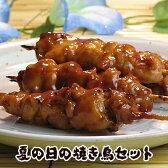 【焼き鳥】【夏季限定】夏の日の焼き鳥セット[ 千葉県産 鶏肉 国産 調理済み ]【 やきとり 焼鳥 焼き鳥 】
