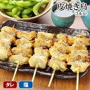 皮焼き鳥(5本入)[ 千葉県産 鶏肉 国産 調理済み ]【 焼き鳥 やきとり 焼鳥 焼き鳥 】
