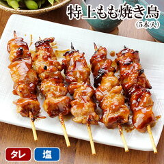 お湯ポチャ5分で焼きたての美味しさ!水郷どりの厳選されたもも肉を使用した一番人気の焼き鳥(...