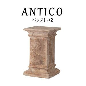 パレストロ2 アンティコ H=55cm