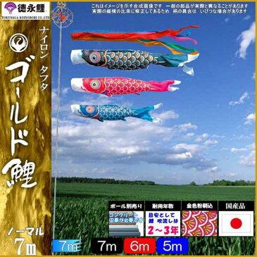 鯉のぼり 徳永 こいのぼりセット ゴールド鯉 7m6点 五色吹流し ノーマルセット 139587226