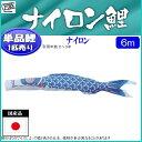 鯉のぼり 山本鯉 こいのぼり単品 ナイロン 青鯉 6m 139761412